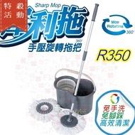 【尋寶趣】犀利拖 手壓式旋轉拖把 免手洗 免腳踩 一大脫水桶 含一大桶+1拖把桿+2布盤 (主)R350