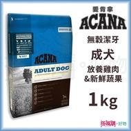 ACANA愛肯拿『 無穀潔牙成犬 (放養雞肉&新鮮蔬果)』1kg【搭嘴購】
