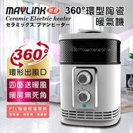 MAYLINK美菱 360°環型陶瓷溫控暖氣機/電暖器 KR-903T