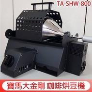 台灣製 寶馬大金剛咖啡烘豆機800g 勝小鋼炮 咖啡豆烘焙機TA-SHW-800