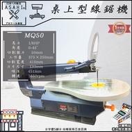 ㊣宇慶S舖㊣刷卡分期 MQ50 日本ASAHI 16吋平台式 桌上型線鋸機 木工/絲鋸/曲線機/切割機 非 MSJ401