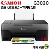 【浩昇科技】Canon PIXMA G3020 原廠大供墨複合機