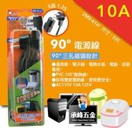 電精靈‧90°電源線10A-1.25(電鍋/電熱水瓶通用線組)!平貼式3插頭5尺  2MV-41H
