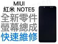 MIUI 紅米 NOTE 5 全新螢幕總成 液晶破裂 面板破裂 專業維修 黑色 白色【台中恐龍電玩】