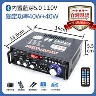 現貨 110V擴大機 小型12V功放機 40W額定功率 真空管擴音機 小型卡拉OK 藍芽音響