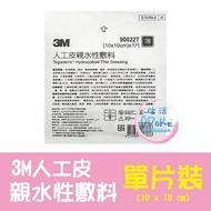 3M 人工皮親水性敷料 10x10cm 薄款 (單片裝) 滅菌 人工皮【生活ODOKE】