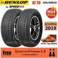 DUNLOP ยางรถยนต์ ขอบ 18 ขนาด 265/60R18 รุ่น Grandtrek AT20 - 2 เส้น (ปี 2019)