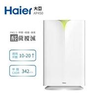 Haier 海爾 大H空氣清淨機 AP450 抗PM2.5 / 除甲醛 適用坪數10-20坪