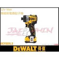 【樂活工具】含稅 DEWALT 得偉 12V DCF601L2 雙電池 無碳刷衝擊起子機 電動起子機 螺絲起子機