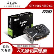 msi GeForce GTX 1060 AERO 6G 顯示卡《下單前敬請先詢問庫存》