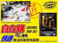 零競技 zero sports 匠 5w 50 sentra 180 機油 完工 套餐 更換 機油~自在購