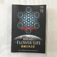 【書籍】梅爾卡巴 超越生命之花 Beyond The Flower Of Life 茂琳.聖哲曼