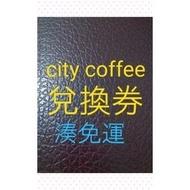 最便宜711 city cafe 中杯冰/熱美式 兌換券