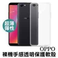 OPPO超薄透明殼RENO R17 F1 R7 R7S R9 R9S Plus矽膠套 軟殼 保護套 手機殼 背蓋 全包覆