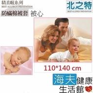 【北之特】防蹣寢具_被套+被心_E3精柔眠_嬰兒(110*140 cm)