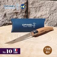 蝴蝶魚戶外 法國製 OPINEL 細長系列 No10 不銹鋼刀 櫸木刀柄,OPI_000517