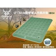 【【蘋果戶外】】山林者 GP17644M GoPace 露營達人獨立筒充氣床墊 睡墊 M 享受歡樂時光