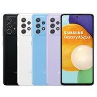 Samsung Galaxy A52 5G (8G/256G) 送原廠玻璃保貼+傳輸線 廠商直送 現貨