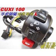 CUXI 噴射版 37C 手把開關 黑色 起動 大燈 方向燈 近遠燈 喇叭開關 CUXI噴射 QC