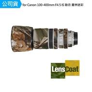 【Lenscoat】for Canon 100-400mm F4.5 IS 砲衣 叢林迷彩 鏡頭保護罩 鏡頭砲衣 打鳥必備 防碰撞(公司貨)
