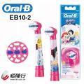 德國百靈 Oral-B  兒童迪士尼刷頭(2入)EB10-2(公主款)