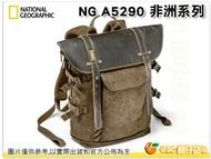 國家地理 National Geographic NG A5290 非洲系列 中型後背包 相機包 正成公司貨 1機2鏡1閃 15吋筆電 腳架