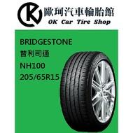 歐珂汽車輪胎館 BRIDGESTONE 普利司通 NH100 205/65R15 205/65/15 205-65-15