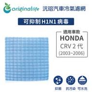 HONDA: CRV 2代(2003~2006年)超淨化車用空氣機濾網【Original Life】長效可水