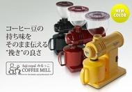 【竭力萊姆】預購 FUJI ROYAL 小富士 DX R-220 磨豆機 黃色平刀 小型高性能 咖啡行家必備