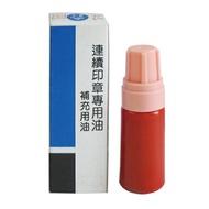【盛利 原子印補充液】原子印補充液/紅色油性原子印油 10 c.c.