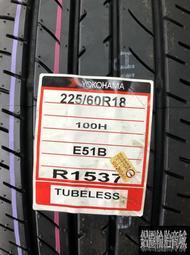 全新輪胎 YOKOHAMA 橫濱 E51B 225/60-18 日本製 LEXUS NX200 配車胎