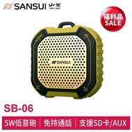 SANSUI山水 福利品- 防潑水戶外露營專用藍芽喇叭 音響 腳踏車 SB-06