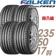 【飛隼】AZENIS FK453 高性能旗艦輪胎_四入組_235/50/17(FK453)