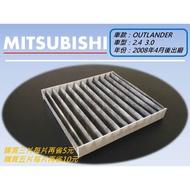三菱 OUTLANDER 2.4 3.0 08後 原廠 型 活性碳布冷氣濾網 空氣芯 室內循環空調濾芯 非3M靜電