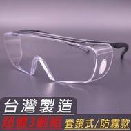 【EYEFUL】AL281護目鏡、防護眼鏡超值3副組(防護眼鏡可供醫療人員用)