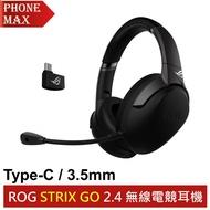 ASUS ROG STRIX GO 2.4 無線電競耳機