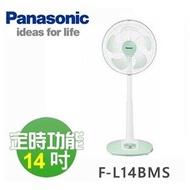 【超全】  Panasonic 國際牌 14吋 微電腦立扇 F-L14BMS