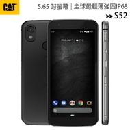 CAT S52 (4G/64G) 全球第一款最薄的三防IP68軍規強固手機◆