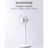 智米自然風風扇2 可無線使用吹出自然風 七段變速 智米風扇 小米風扇 智能風扇