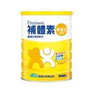 【補體素】優蛋白原味 750公克(乳清蛋白+白胺酸)
