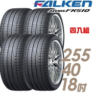 【FALKEN 飛隼】AZENIS FK510 濕地操控輪胎_四入組_255/40/18(FK510)