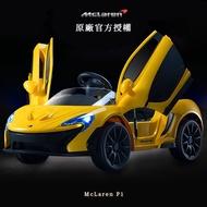【實體店面,保固一年】兒童超跑 麥拉倫 McLaren P1 麥拉倫電動車 兒童電動車