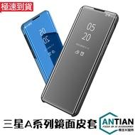 鏡面皮套 三星 Galaxy A71 A51 手機殼 全透視 智慧休眠 立式支架 防摔 電鍍翻蓋皮套 手機皮套 保護殼