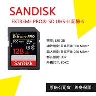 SanDisk Extreme Pro SDXC 128GB 128G 300MB 記憶卡 公司貨