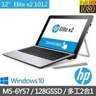 HP   12吋二合一平板筆電 (Elite x2 1012)