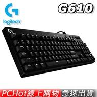 Logitech 羅技 G610 電競鍵盤 機械鍵盤 青軸 PCHot