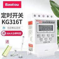 定时器 KG316T微電腦時控開關220V全自動時間控制器LED路燈廣告牌定時器 薇薇
