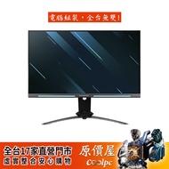 ACER Predator XB273U GX/1ms/IPS/270Hz/無喇叭/G-sync兼容/螢幕/原價屋