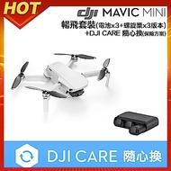 DJI Mavic MINI 摺疊航拍機-套裝版+Care隨心換(公司貨)