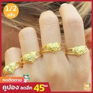 แหวนทองครึ่งสลึง ลายหัวใจก้านคู่ น้ำหนัก (1.9 กรัม) ทองคำแท้ 96.5% มีใบรับประกันสินค้า ขายได้ จำนำได้ จัดส่งฟรี!!!